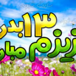 متن تبریک سیزده بدر عاشقانه برای همسر و عشقم +عکس نوشته