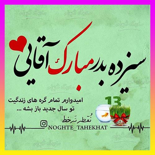 متن تبریک سیزده بدر عاشقانه به همسر و عشقم و شوهر و دوست پسر +عکس نوشته 13 بدر