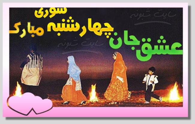 عکس پروفایل تبریک چهارشنبه سوری به همسر و عشقم و شوهر و عشق جان +عکس نوشته