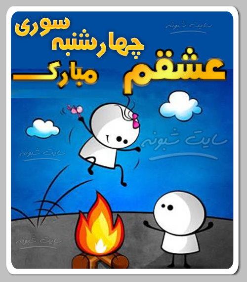 متن تبریک چهارشنبه سوری به همسر و عشقم و شوهر و عشق جان +عکس نوشته