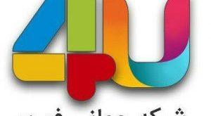 جدول پخش شبکه فور یو +زمان پخش برنامه های شبکه فور یو (4u)
