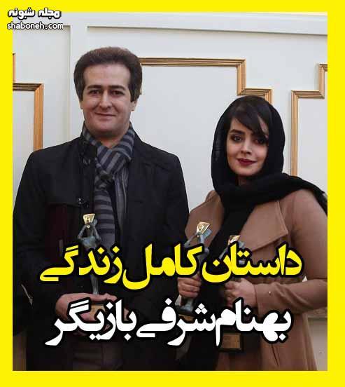 بیوگرافی بهنام شرفی بازیگر و همسرش + عکس و پیج اینستاگرام و سوابق بهنام شرفی  بازیر تئاتر و سینما و تلویزیون