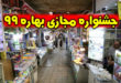 سایت جشنواره مجازی بهاره ۹۹ + Bahar99.ir نمایشگاه
