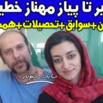 بیوگرافی مهناز خطیبی همسر محمد بحرانی کیست؟ +سوابق و عکسهای او