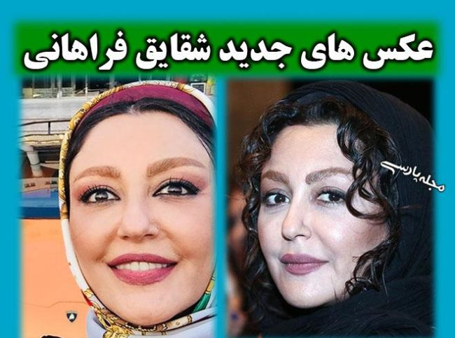تیپ جالب شقايق فراهاني بازیگر سینما و تلویزیون