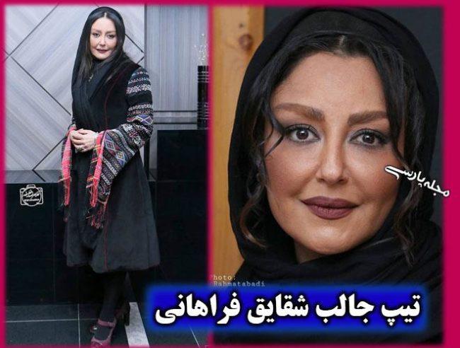 تیپ عجیب شقايق فراهاني بازیگر سینما و تلویزیون