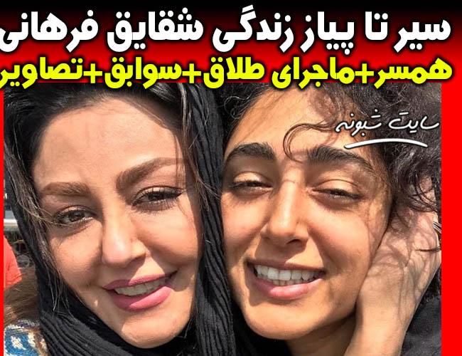 بیوگرافی شقایق فراهانی بازیگر و همسرش + خواهرش گلشیفته فراهانی