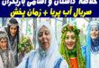 خلاصه داستان و اسامی بازیگران سریال آب پریا +زمان پخش