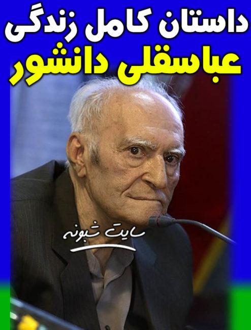 بیوگرافی پروفسور عباسقلی دانشور پدر جراحی قلب و عمومی ایران +درگذشت