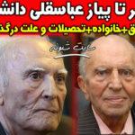 بیوگرافی پروفسور عباسقلی دانشور پدر جراحی نوین قلب و عمومی ایران +درگذشت