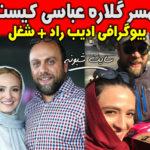 ادیب راد همسر گلاره عباسی کیست؟ بیوگرافی ادیب راد و شغل