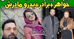 بیوگرافی احسان علیخانی و خانواده اش (خواهر و برادر و پدر و مادر)