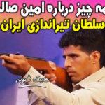 بیوگرافی و فیلم تیراندازی امین صالحی در عصر جدید + اینستاگرام
