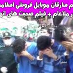 اعدام سارقان موبایل فروشی اسلامشهر در ملاعام (قاتلان فرشاد معصومی)