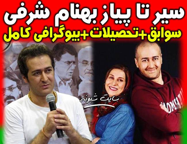 بیوگرافی بهنام شرفی بازیگر و همسرش + عکس و پیج اینستاگرام