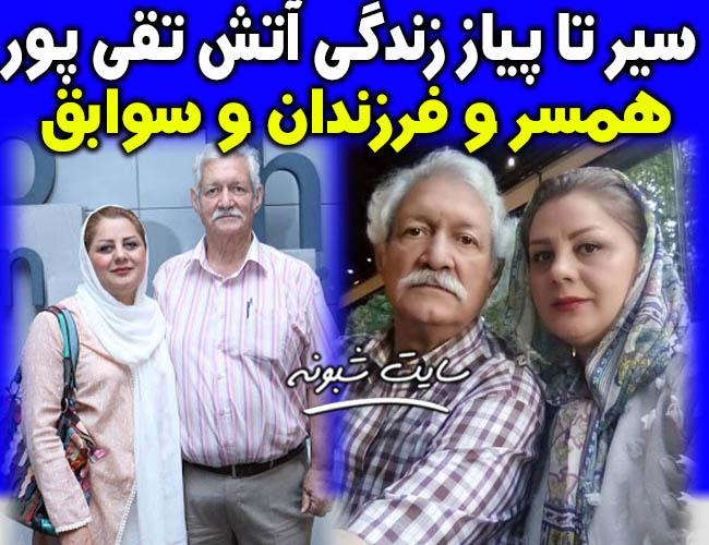 بیوگرافی و درگذشت آتش تقی پور بازیگر و همسرش شهین علیزاده + عکس