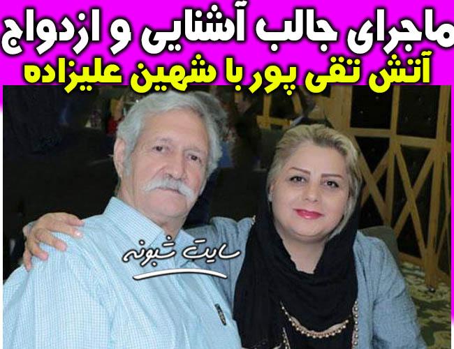 بیوگرافی و درگذشت آتش تقی پور بازیگر و همسرش شهین علیزاده + فرزندان