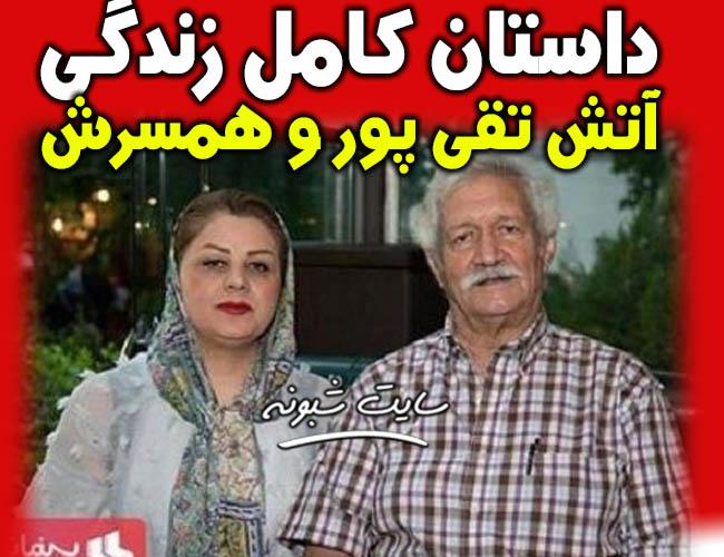 بیوگرافی آتش تقی پور بازیگر و همسرش شهین علیزاده + عکس و تصاویر