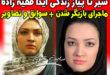 بیوگرافی آیدا فقیه زاده بازیگر نقش بهار در سریال زمانه + تصاویر