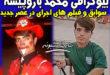 بیوگرافی محمد بازوپیشه عصر جدید + اجرای محمد بازوپیشه در عصر جدید