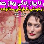 بیوگرافی بهناز جعفری بازیگر سینما و تلویزیون