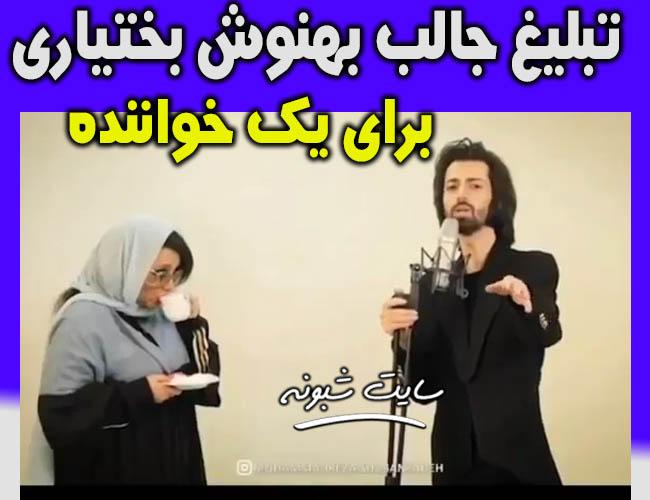 تبلیغ بهنوش بختیاری برای یک خواننده (محمدرضا شعبان زاده)