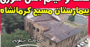 علت آتش سوزی بیمارستان مسیح کرمانشاه +فیلم