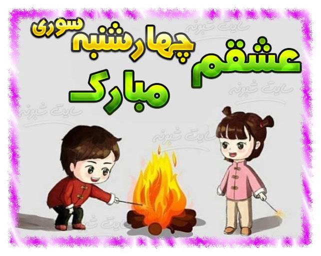 متن عاشقانه تبریک چهارشنبه سوری مبارک عشقم و عزیزم (جدید 99)