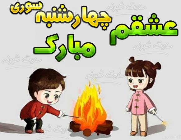 متن عاشقانه تبریک چهارشنبه سوری مبارک عزیزم و عشقم (جدید 99)