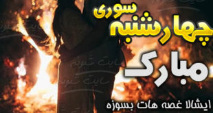 متن عاشقانه تبریک چهارشنبه سوری مبارک عزیزم و عشقم (جدید 98)