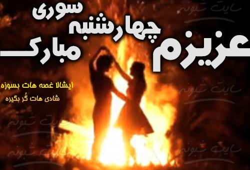 عکس نوشته عاشقانه تبریک چهارشنبه سوری مبارک عزیزم و عشقم (جدید 99)