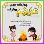 متن تبریک چهارشنبه سوری به دوست دختر و دوست پسر +عکس نوشته