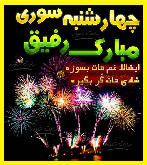 تبریک چهارشنبه سوری به رفیق و دوست و همکار +عکس نوشته