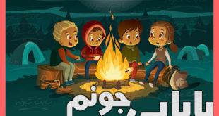 متن تبریک چهارشنبه سوری به پدر و مادر و برادر (داداش) و خواهر