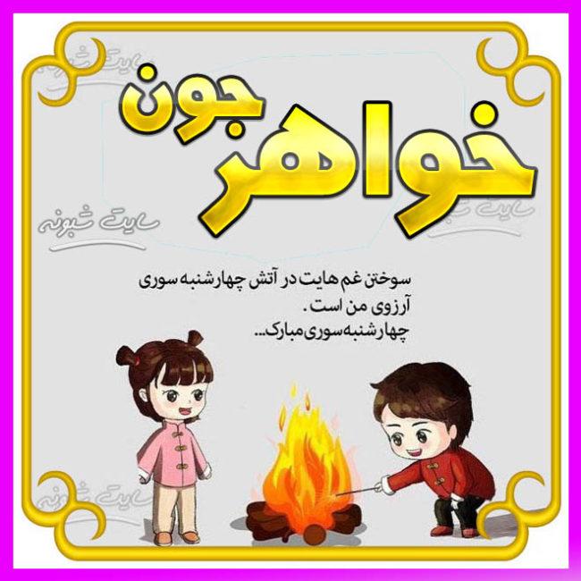 متن و عکس نوشته تبریک چهارشنبه سوری به خواهر و آبجی جون و دوست و رفیق و همکار