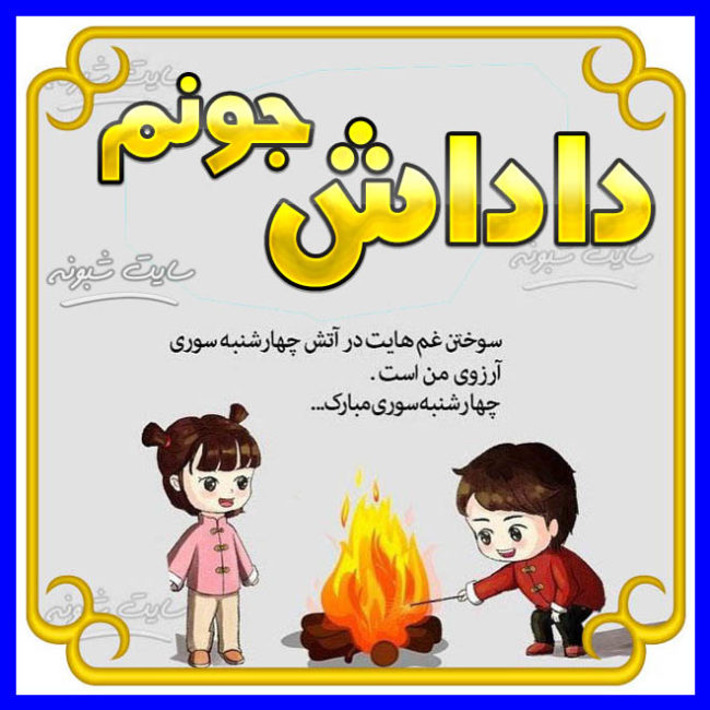 متن تبریک چهارشنبه سوری به داداش و برادر و همکار و رفیق و دوست