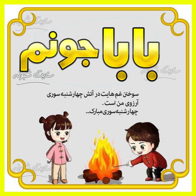 متن تبریک چهارشنبه سوری به پدر و پدربزرگ و بابا جون + عکس نوشته