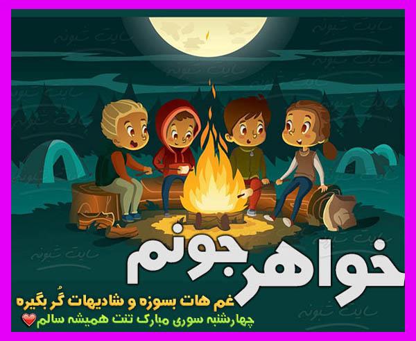 متن تبریک چهارشنبه سوری به خوهر و آبجی و همکار و دوست و رفیق