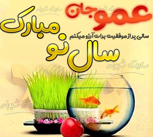 متن تبریک سال نو مبارک 1400 و عید نوروز به عمو و دایی + عکس نوشته