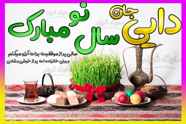 متن تبریک سال نو مبارک 1400 و عید نوروز به دایی + عکس نوشته