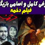 فیلم دخمه   معرفی کامل و اسامی بازیگران فیلم سینمایی دخمه + دانلود