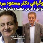 بیوگرافی دکتر مسعود مردانی (کارشناس کرونا) +شماره تماس و اینستاگرام