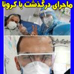 درگذشت دکتر امیر رحمانیان بر اثر کرونا درگذشت + جزئیات
