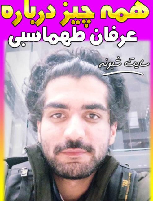 بیوگرافی عرفان طهماسبی در عصر جدید +اینستاگرام