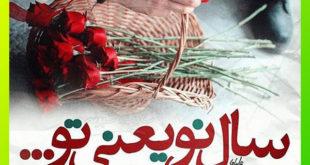 متن تبریک سال نو (عید نوروز 99) به عشقم و همسرم و عشق جان +عکس نوشته