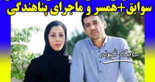 بیوگرافی محمدرضا فغانی داور و همسرش + اینستاگرام