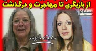 بیوگرافی و درگذشت فرزانه تاییدی بازیگر قدیمی + علت درگذشت
