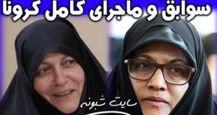 بیوگرافی فاطمه رهبر نماینده مجلس +درگذشت فاطمه رهبر بر اثر کرونا