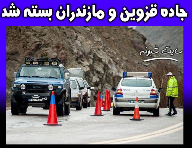 اتوبان قزوین بسته شد + جاده کرج به قزوین بسته شد