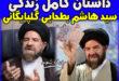 درگذشت آیت الله سید هاشم بطحایی گلپایگانی نماینده مجلس خبرگان رهبری +بیوگرافی